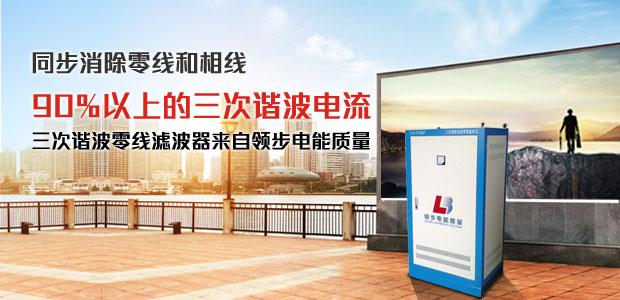 LED显示屏专用零线电流谐波治理装置-LBNPF-LX系列