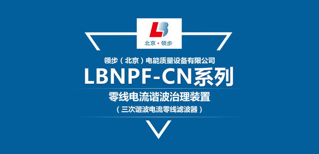 三次谐波电流零线滤波器-LBNPF-CN系列
