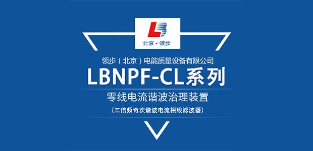 三倍频奇次谐波电流相线滤波器-LBNPF-CL系列